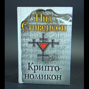 Стивенсон Нил - Криптономикон