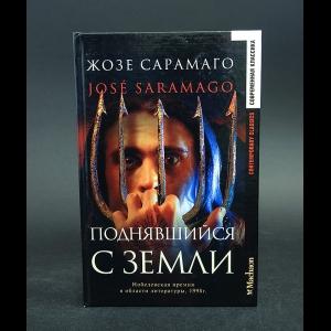 Сарамаго Жозе - Поднявшийся с Земли