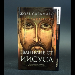 Сарамаго Жозе - Евангелие от Иисуса