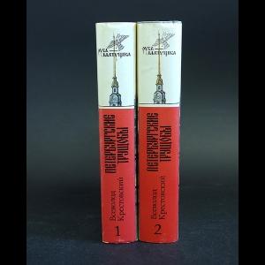 Крестовский В.В. - Петербургские трущобы (комплект из 2 книг)
