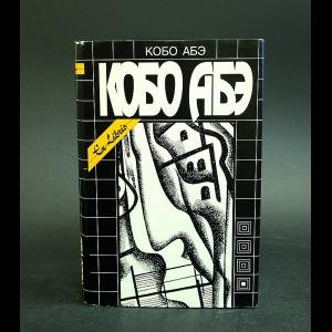 Абэ Кобо - Кобо Абэ. Собрание сочинений. Стена. Рассказы. Пьесы. Том 4