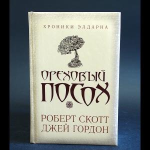 Скотт Роберт, Гордон Джей - Ореховый посох