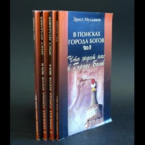 Мулдашев Эрнст - В поисках города Богов (комплект из 4 книг)