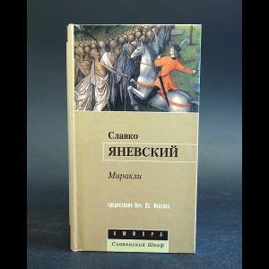 Яневский Славко - Миракли