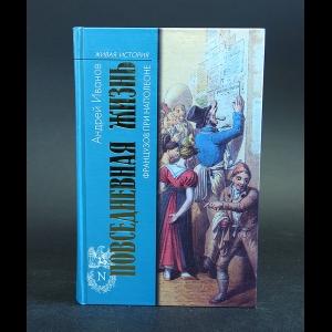 Иванов Андрей - Жизнь французов при Наполеоне