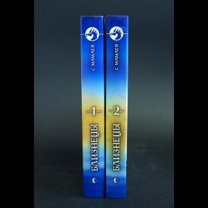 Мамаев С. - Близнецы (комплект из 2 книг)