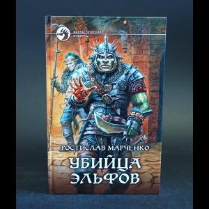 Марченко Ростислав - Убийца эльфов