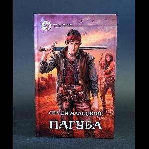 Малицкий Сергей - Пагуба