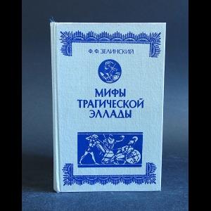 Зелинский Ф.Ф. - Мифы трагической Эллады