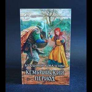 Коваленко Владимир - Кембрийский период