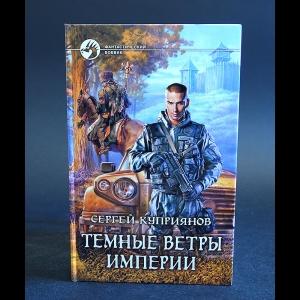 Куприянов Сергей - Темные ветры Империи