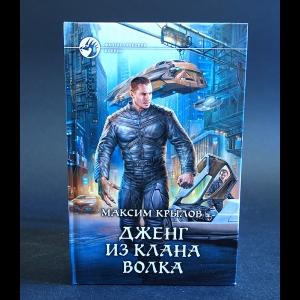 Крылов Максим - Дженг из Клана волка