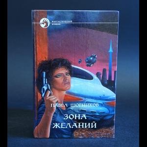 Шорников Павел - Зона желаний