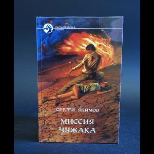Якимов Сергей - Миссия чужака