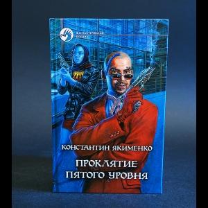 Якименко Константин - Проклятие пятого уровня