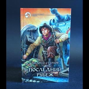 Стерхов Андрей - Последний рубеж