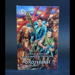 Карелин Сергей, Евстигнеев Евгений - Охотники
