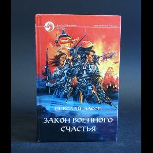 Басов Николай - Закон военного счастья