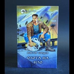 Бурцев Виктор - Охота на НЛО