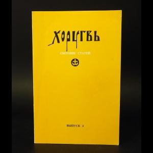 Авторский коллектив - Хоругвь. Сборник статей. Выпуск 2