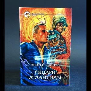 Быстров Андрей - Рыцари Атлантиды