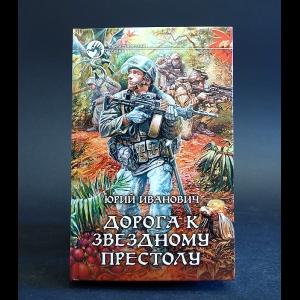 Иванович Юрий - Дорога к звездному престолу