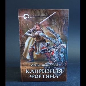 Иванович Юрий - Капризная фортуна