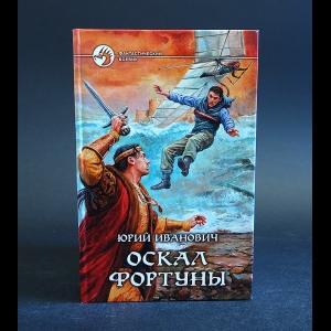 Иванович Юрий - Оскал Фортуны