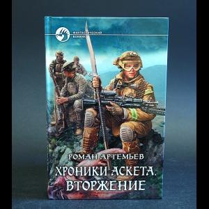 Артемьев Роман - Хроники аскета. Вторжение