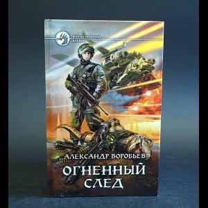 Воробьев Александр - Огненный след