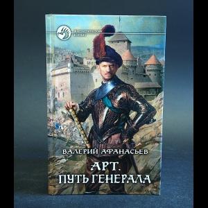Афанасьев Валерий - Арт. Путь генерала