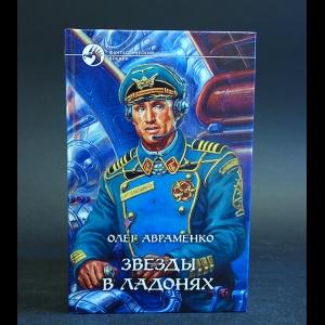 Авраменко Олег - Звезды в ладонях
