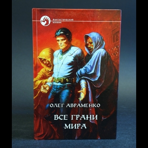 Авраменко Олег - Все грани мира