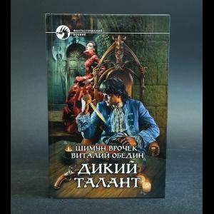Врочек Шимун, Обедин Виталий - Дикий талант