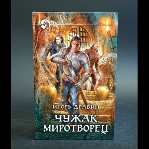 Дравин Игорь - Чужак. Миротворец