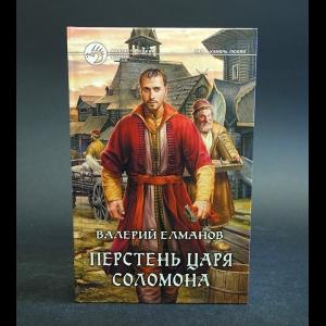 Елманов Валерий - Перстень царя Соломона