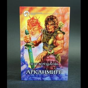 Верещагин Петр - Арканмирр