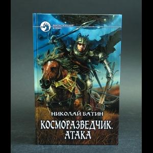 Батин Николай - Косморазведчик. Атака