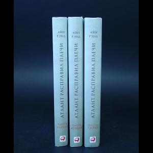 Рэнд Айн - Атлант расправил плечи (комплект из 3 книг)