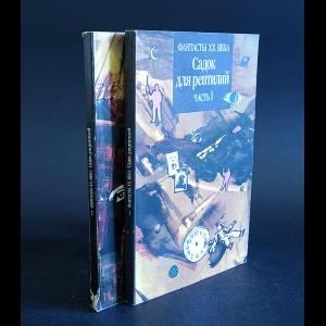 Авторский коллектив - Садок для рептилий (комплект из 2 книг)