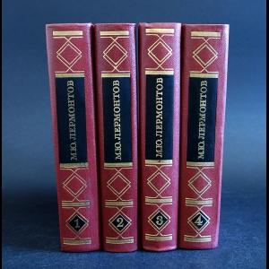 Лермонтов М.Ю. - М. Ю. Лермонтов. Собрание сочинений в 4 томах (комплект из 4 книг)