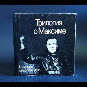 Авторский коллектив - Трилогия о Максиме