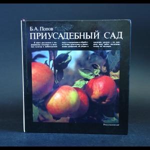 Попов Б.А. - Приусадебный сад