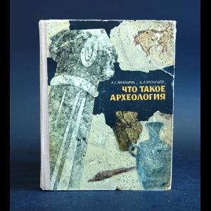 Амальрик А.С., Монгайт А.Л. - Что такое археология