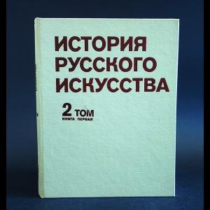 Авторский коллектив - История Русского искусства том 2 книга 1