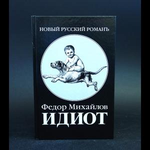 Михайлов Федор - Идиот