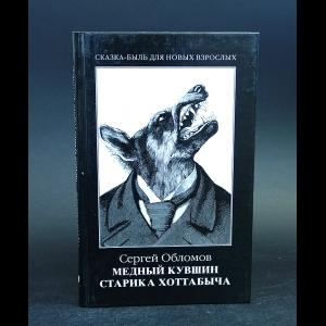 Обломов Сергей - Медный кувшин старика Хоттабыча