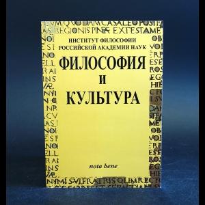 Авторский коллектив - Философия и культура. № 1, 2008