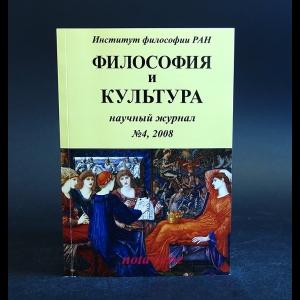 Авторский коллектив - Философия и культура. Научный журнал №4, 2008
