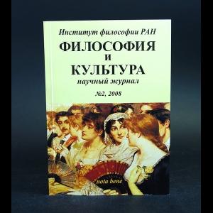 Авторский коллектив - Философия и культура. Научный журнал №2, 2008
